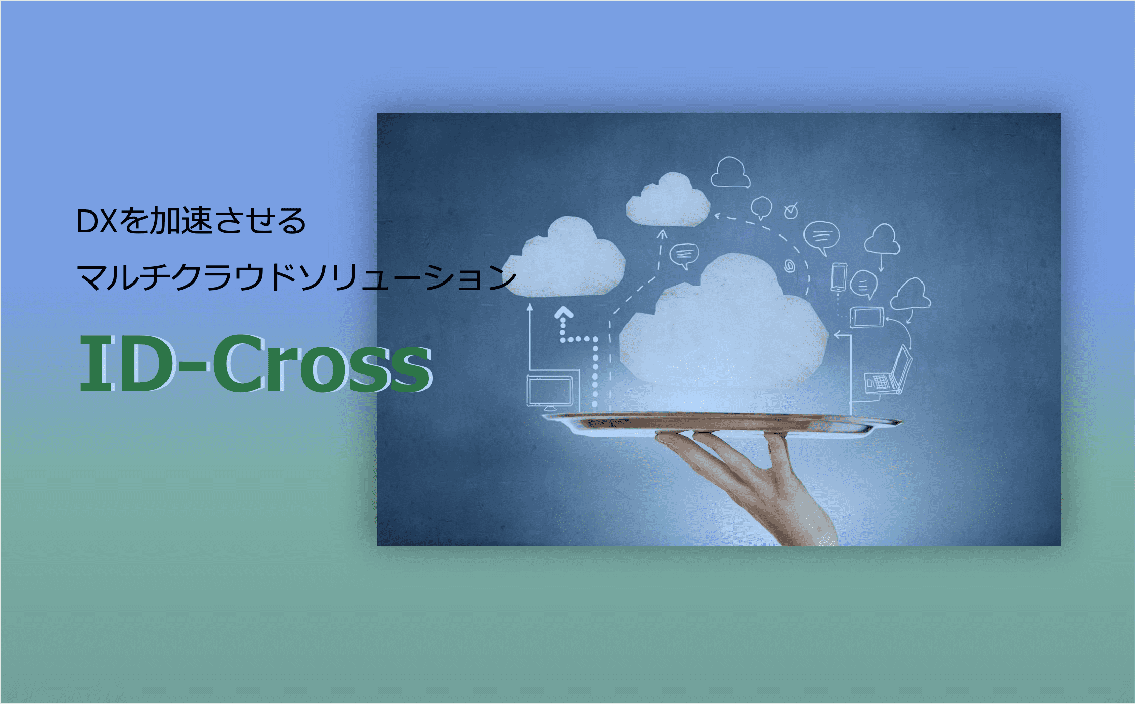 ID-Crossリーフレット表紙