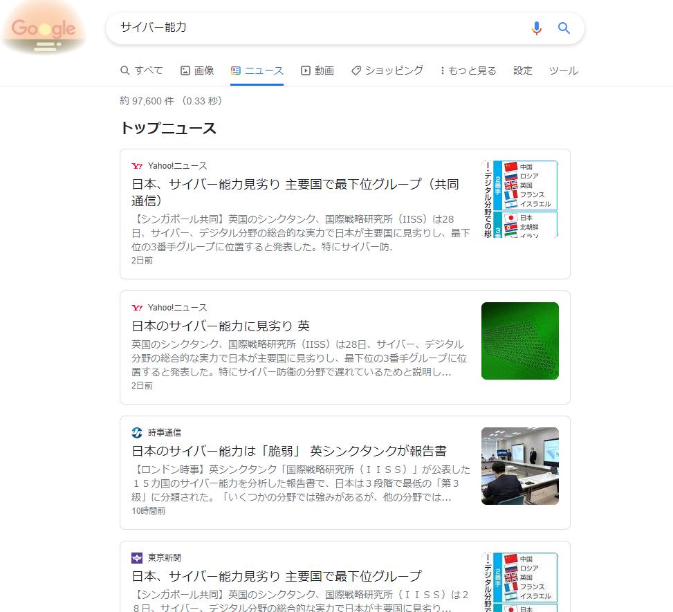 サイバー能力検索