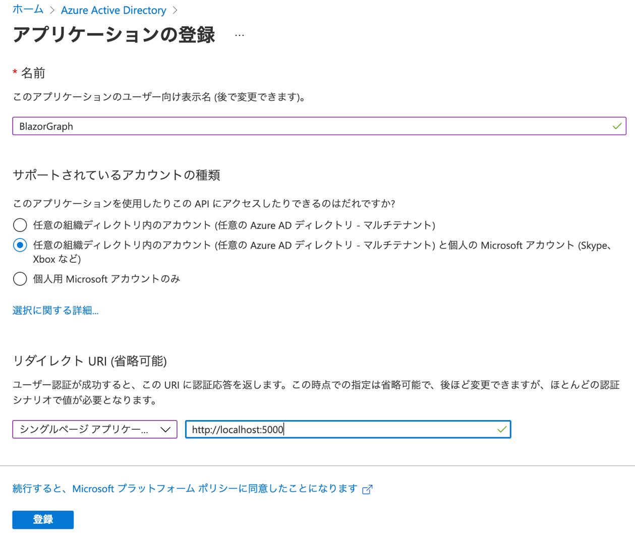アプリケーションの登録